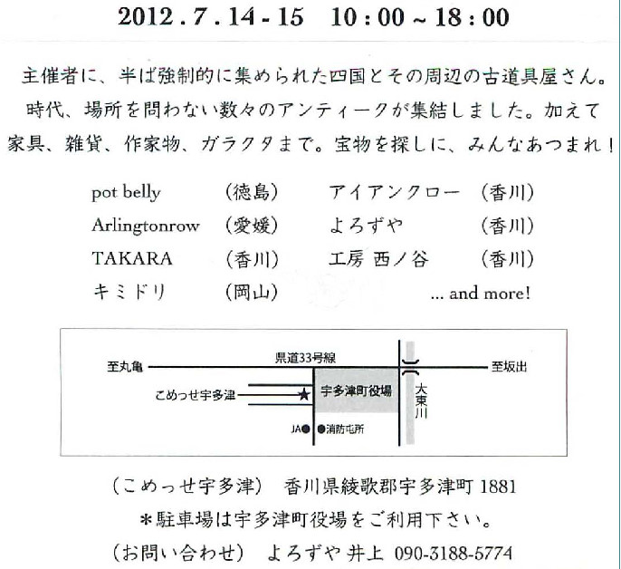 よろずやイベント 2012年7月14日 地図