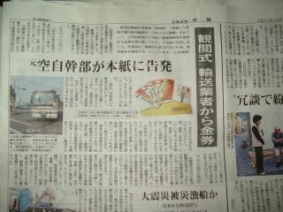 s-2011-10-16yuchaku.jpg
