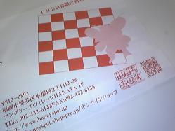 2010_1229_195637-DVC00029.jpg