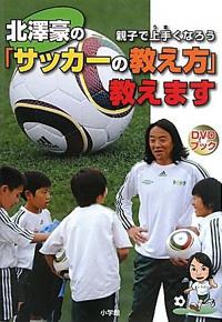 北澤サッカー教本