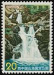 西中国山地国定公園(三段滝)