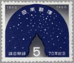 議会開設70年(5円)