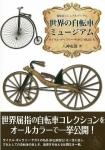 世界の自転車ミュージアム・表紙