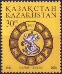 カザフスタン1998年用年賀