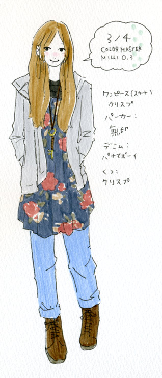 洋服日記110304