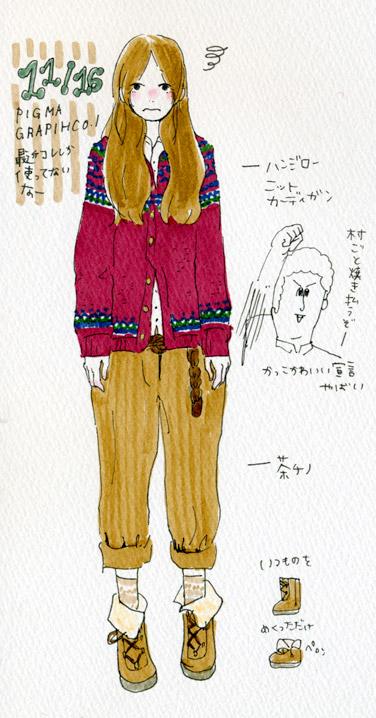 洋服日記101116