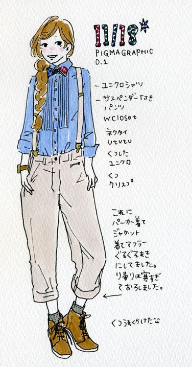 洋服日記101118