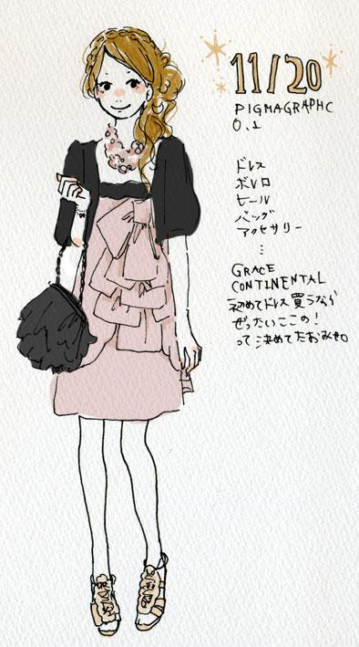 洋服日記101120
