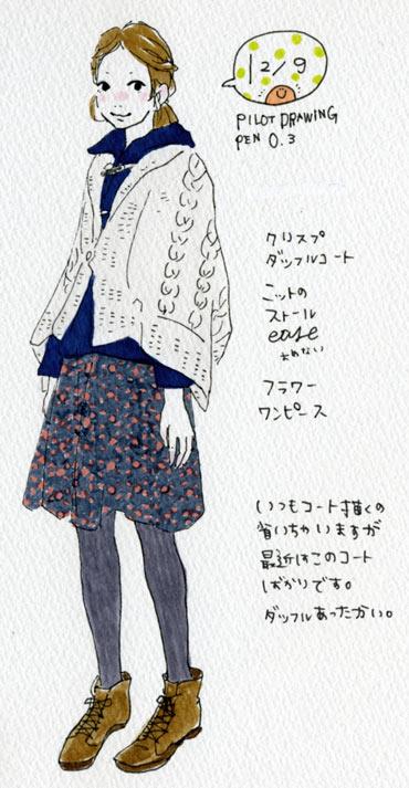洋服日記101209
