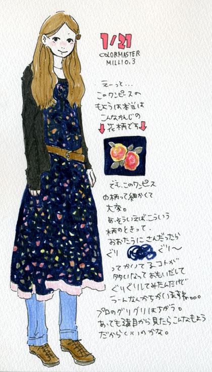 洋服日記110122