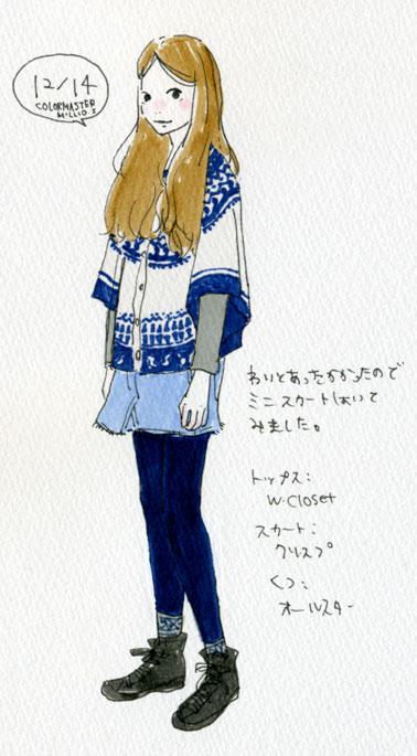 洋服日記101214
