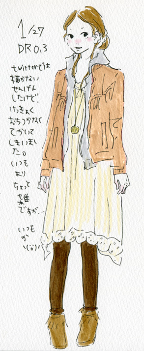 洋服日記110127