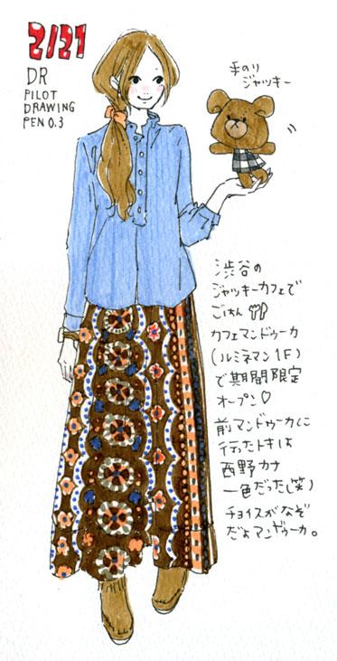 洋服日記110221