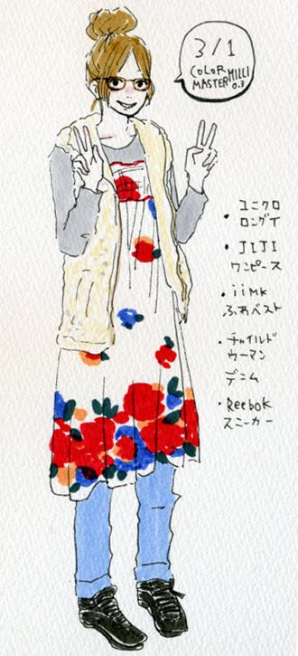 洋服日記110301