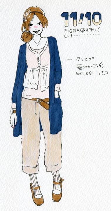 洋服日記101110
