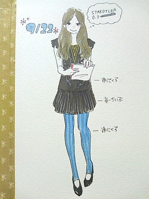 洋服日記100922