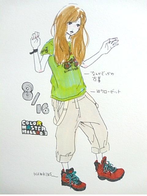 洋服日記100816
