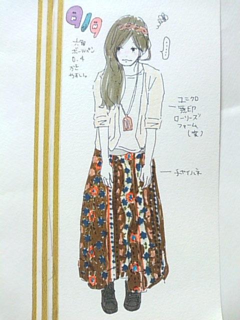 洋服日記100909