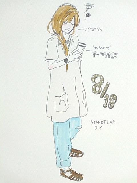 洋服日記100818