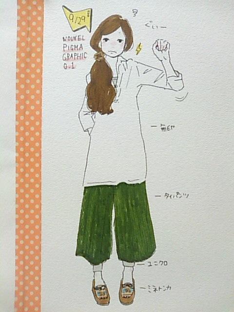 洋服日記100929