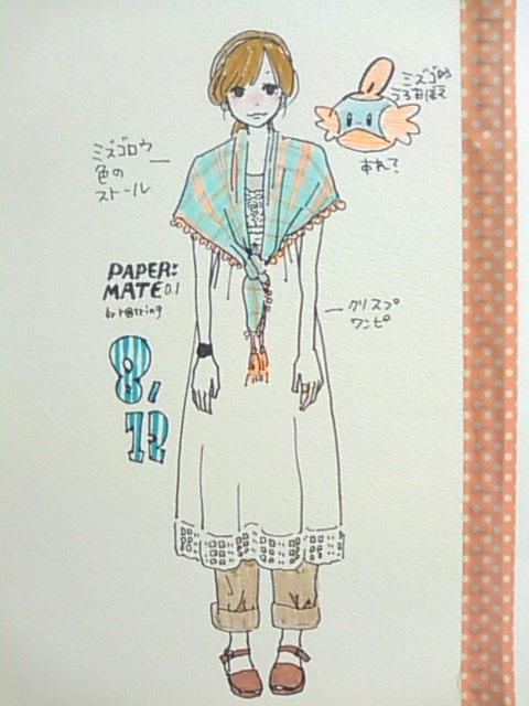 洋服日記100812