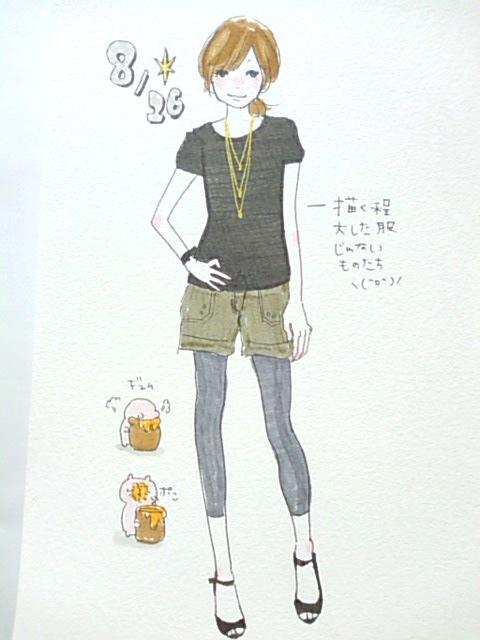 洋服日記100826