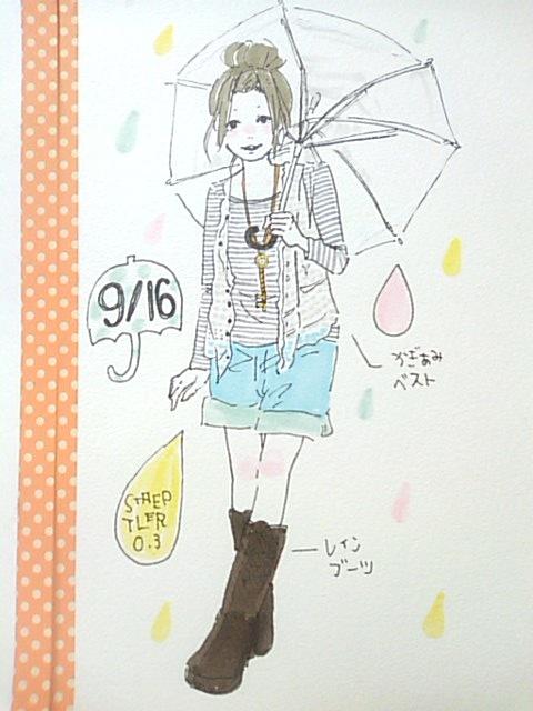 洋服日記100916