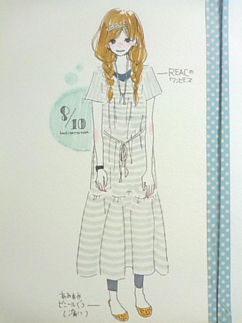 洋服日記100810