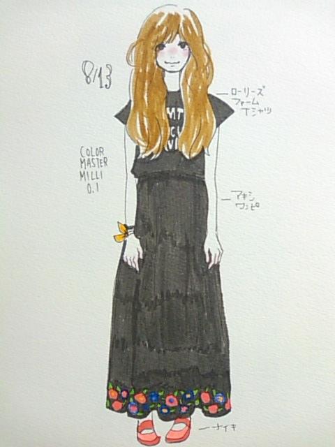 洋服日記100813