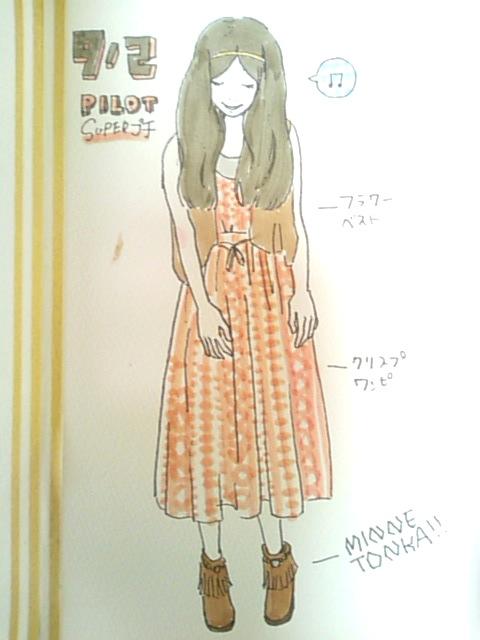 洋服日記100902