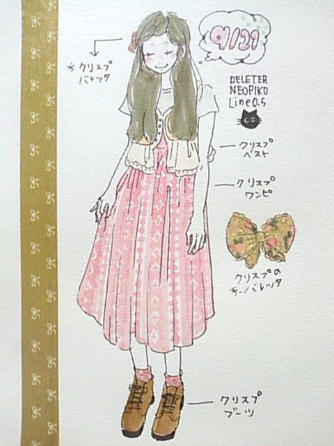 洋服日記100921