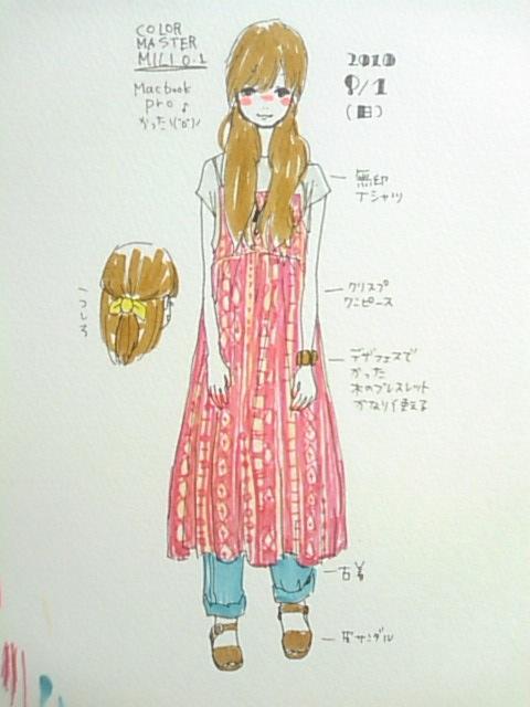 洋服日記100801