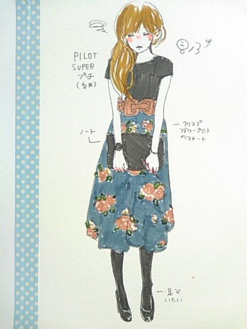 洋服日記100803