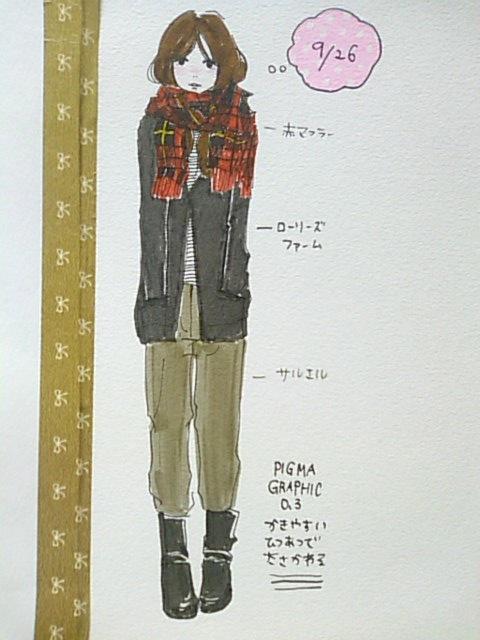洋服日記100926
