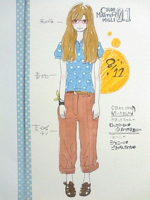 洋服日記100811