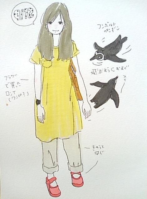洋服日記100912
