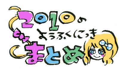 2010まとめ