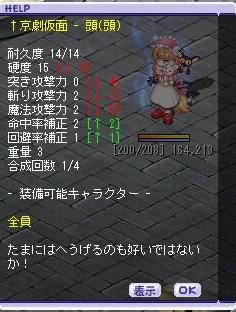 合成1京劇