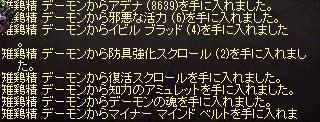 demon_201410181900244bc.png