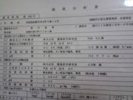 110219実家温泉1