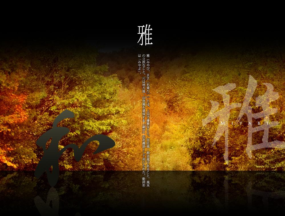 miyabi03.jpg