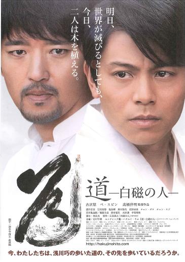 20120403hakuji.jpg