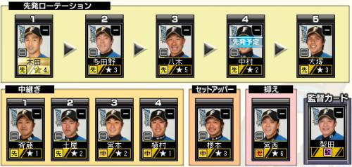 c27_p1_d2_pitcher_convert_20110716133802.png