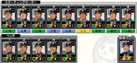 c27_p1_d4_batter.png