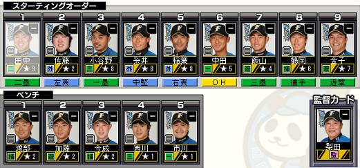 c27_p1_d6_batter.png