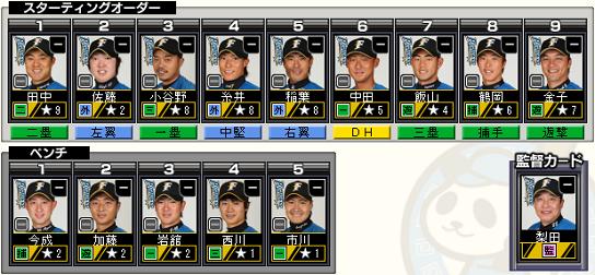 c27_p1_d8_batter.png