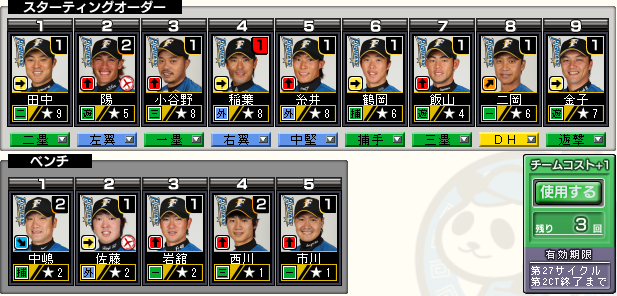c27_p2_d10_batter.png