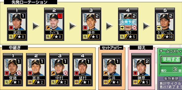 c27_p2_d10_pitcher.png