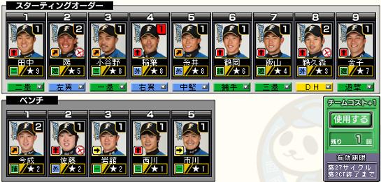 c27_p2_d1_batter.png