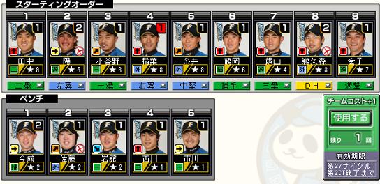 c27_p2_d2_batter.png